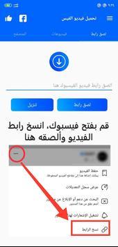 تحميل فيديو من الفيس بوك - حفظ فيديوهات فيسبوك الملصق
