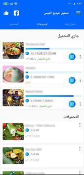 تحميل فيديو من الفيس بوك - حفظ فيديوهات فيسبوك تصوير الشاشة 10
