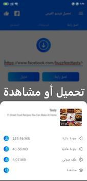 تحميل فيديو من الفيس بوك - حفظ فيديوهات فيسبوك تصوير الشاشة 1
