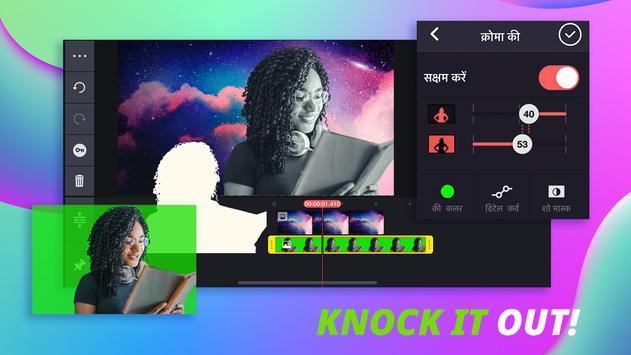 KineMaster स्क्रीनशॉट 5
