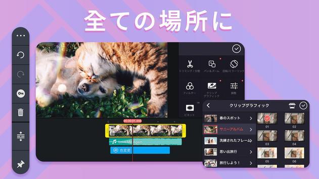 キネマスター - 動画編集&動画作成&加工&video&vlog スクリーンショット 4