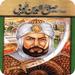 Sultan Salahuddin Ayubi History in Urdu 1.4 Apk Android