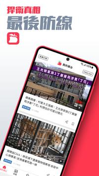 蘋果動新聞 海報