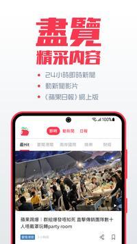 蘋果動新聞 截圖 5