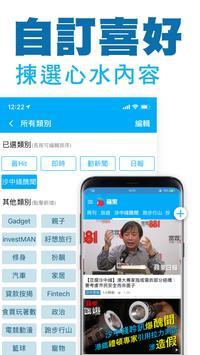 Apple Daily 蘋果動新聞 截圖 6