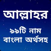 আল্লাহর ৯৯টি নাম বাংলা অর্থসহ icon