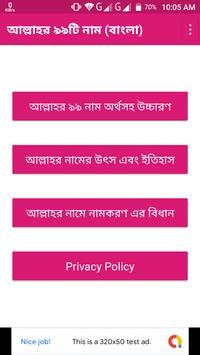 আল্লাহর ৯৯টি নাম বাংলা অর্থসহ poster