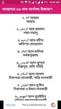আল্লাহর ৯৯টি নাম বাংলা অর্থসহ screenshot 1