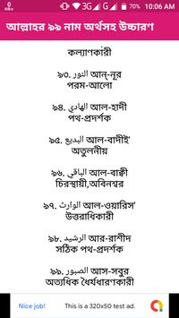 আল্লাহর ৯৯টি নাম বাংলা অর্থসহ screenshot 2