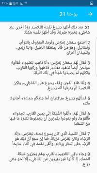 Arabic Bible screenshot 4