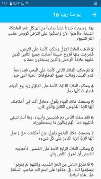 Arabic Bible screenshot 5