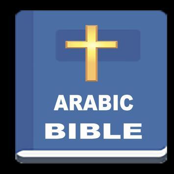 Arabic Bible screenshot 6