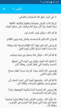 Arabic Bible screenshot 9