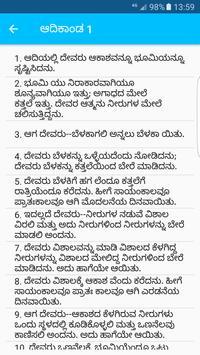 Kannada Bible screenshot 16