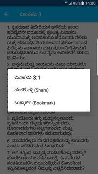 Kannada Bible screenshot 18