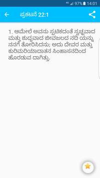 Kannada Bible screenshot 20