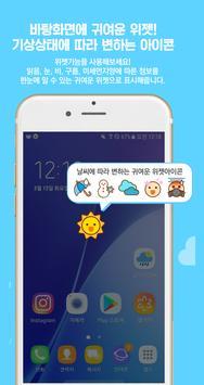 쇼미더날씨 screenshot 3