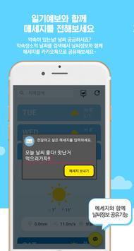 쇼미더날씨 screenshot 2