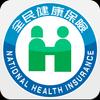 全民健保行動快易通 | 健康存摺 图标
