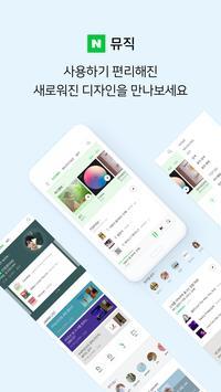 네이버 뮤직 - Naver Music captura de pantalla 4