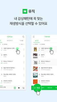 네이버 뮤직 - Naver Music screenshot 1
