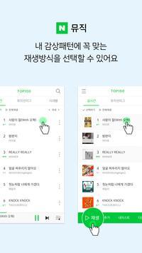 네이버 뮤직 - Naver Music captura de pantalla 1