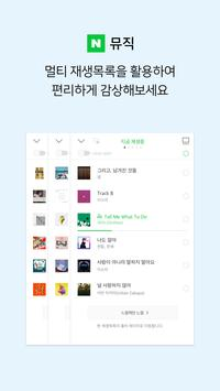 네이버 뮤직 - Naver Music captura de pantalla 2