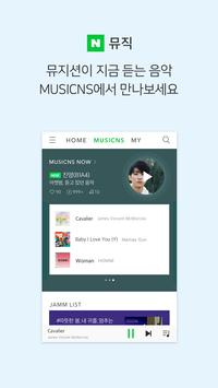 네이버 뮤직 - Naver Music screenshot 3