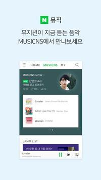 네이버 뮤직 - Naver Music captura de pantalla 3