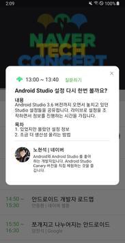 네이버 테크콘서트 - Mobile screenshot 1