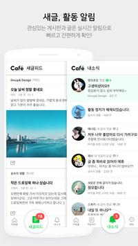 네이버 카페  - Naver Cafe screenshot 3
