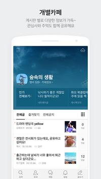 네이버 카페  - Naver Cafe screenshot 1