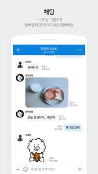 네이버 카페  - Naver Cafe screenshot 2