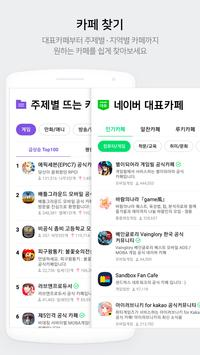 네이버 카페  - Naver Cafe screenshot 4