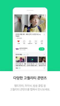 NaverTV ảnh chụp màn hình 1