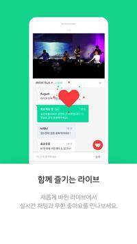 NaverTV ảnh chụp màn hình 2