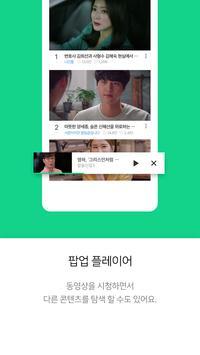 NaverTV ảnh chụp màn hình 3