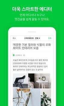 네이버 블로그 - Naver Blog ポスター