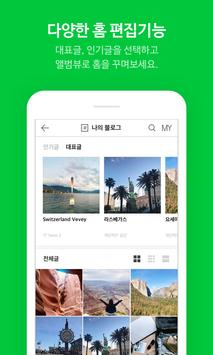 네이버 블로그 - Naver Blog captura de pantalla 3