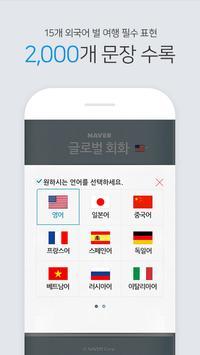 NAVER Global Phrasebook screenshot 1