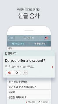 NAVER Global Phrasebook screenshot 2