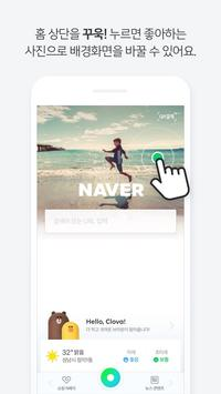 네이버 - NAVER screenshot 3