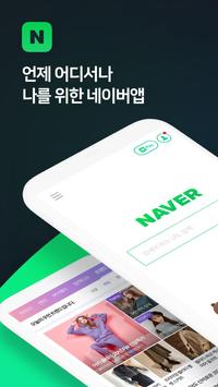 네이버 - NAVER poster