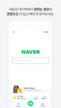 네이버 - NAVER screenshot 2