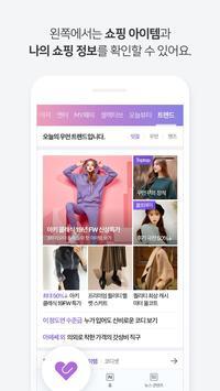네이버 - NAVER screenshot 7