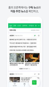 네이버 - NAVER screenshot 5