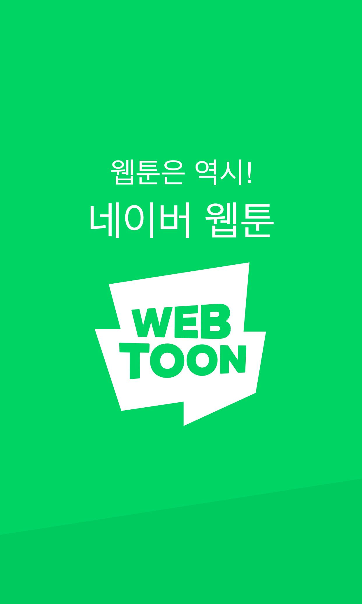 네이버 웹툰 - Naver Webtoon for Android - APK Download