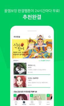 네이버 웹툰 - Naver Webtoon screenshot 2