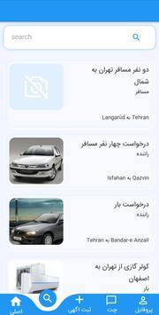 کسب و کار - کسب درآمد آسان screenshot 1