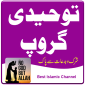 Toheedi Islamic Channel icon